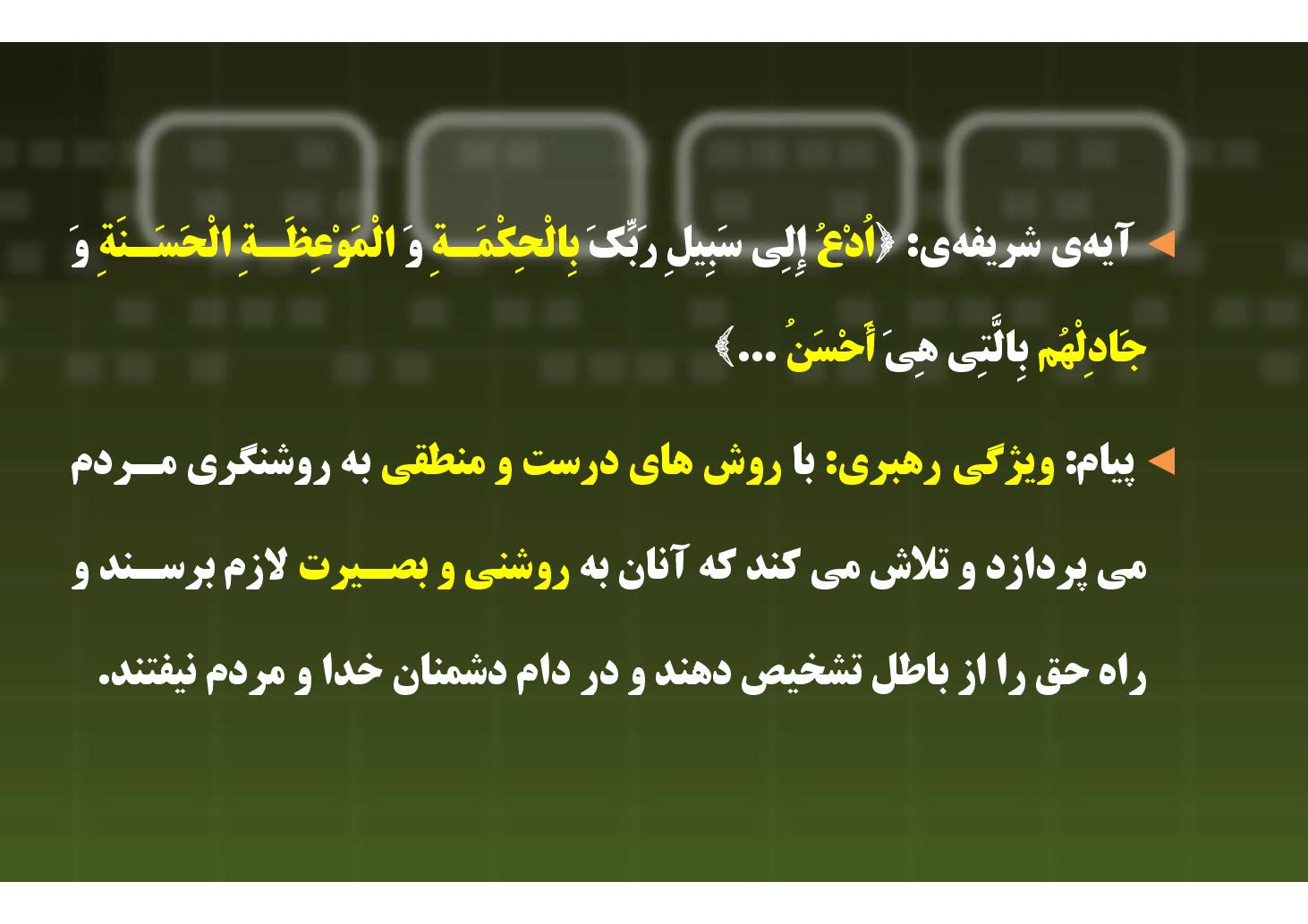 دین و زندگی ٣- درس ١٢- آیات مرتبط با ویژگیهای حکومت اسلامی- بخش ١ (PDF)