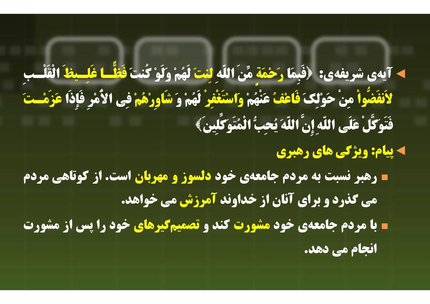 دین و زندگی ٣- درس ١٢- آیات مرتبط با ویژگیهای حکومت اسلامی- بخش ٣ (PDF)