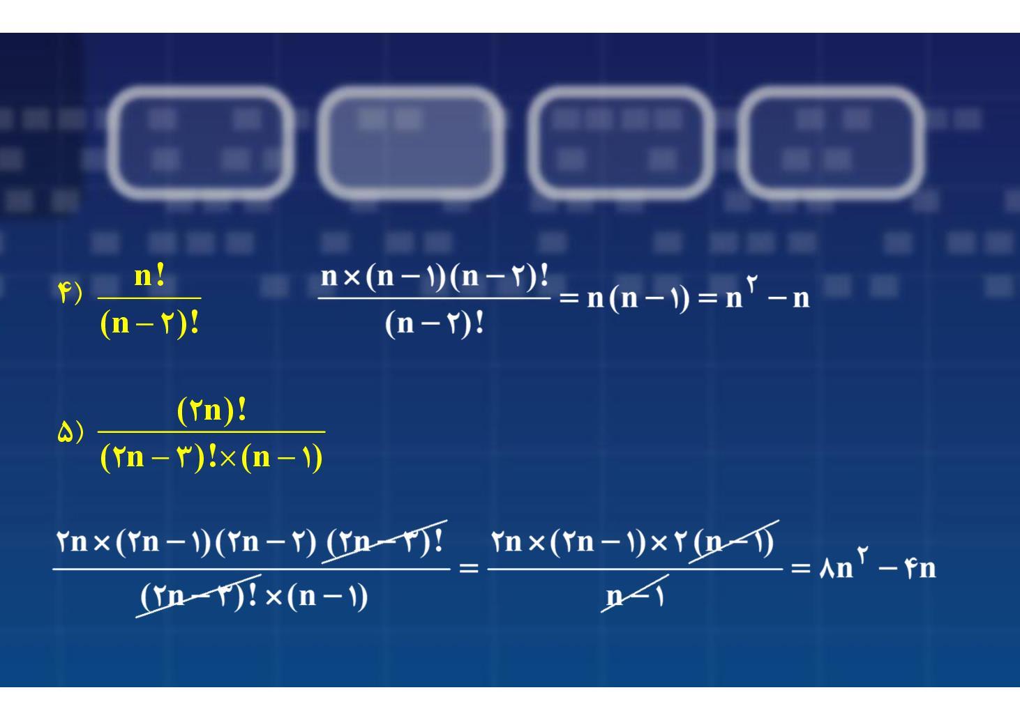 ریاضی سوم- فصل ٣- مقدمه- فاکتوریل- بخش ٣ (PDF)