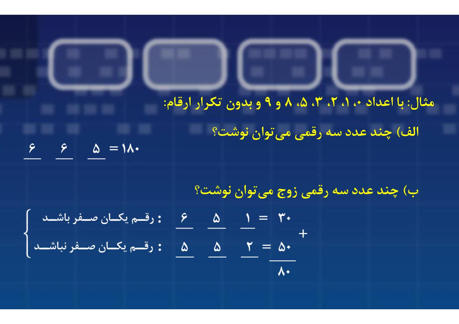 ریاضی سوم- فصل ٣- شمارش- بخش ۶ (PDF)
