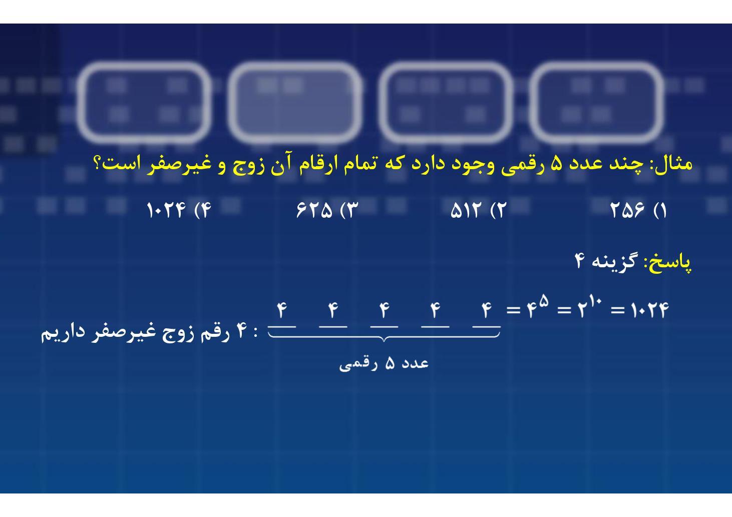 ریاضی سوم- فصل ٣- شمارش- بخش ٧ (PDF)