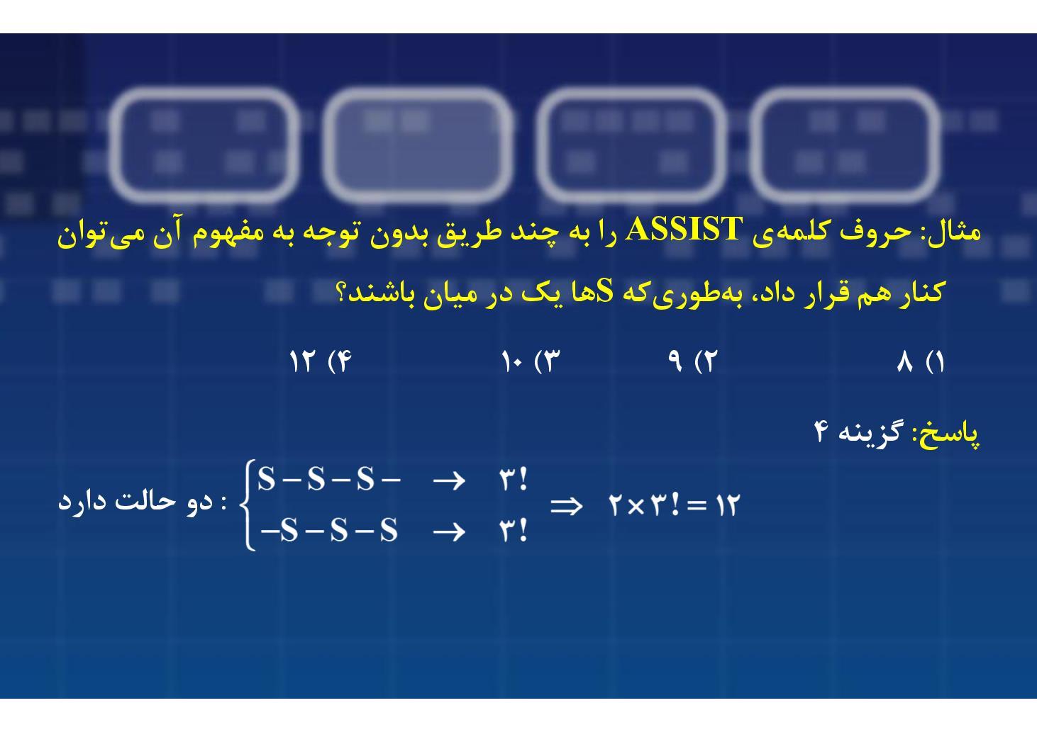 ریاضی سوم- فصل ٣- جایگشت متمایز- بخش ٣ (PDF)