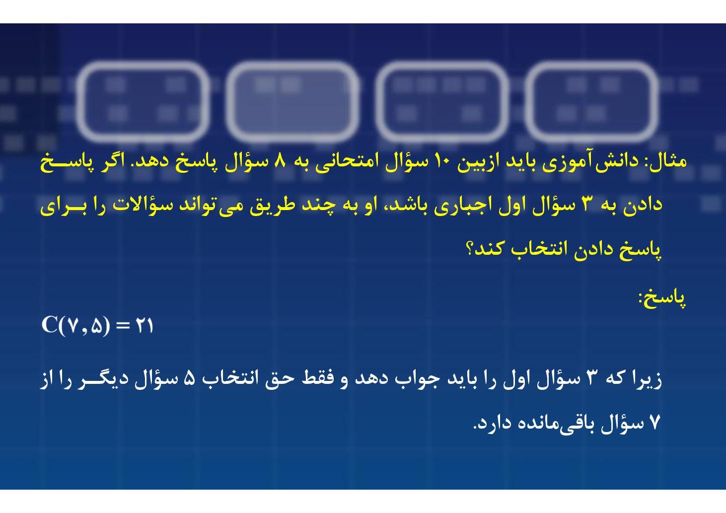 ریاضی سوم- فصل ٣- ترکیب- بخش ٢ (PDF)