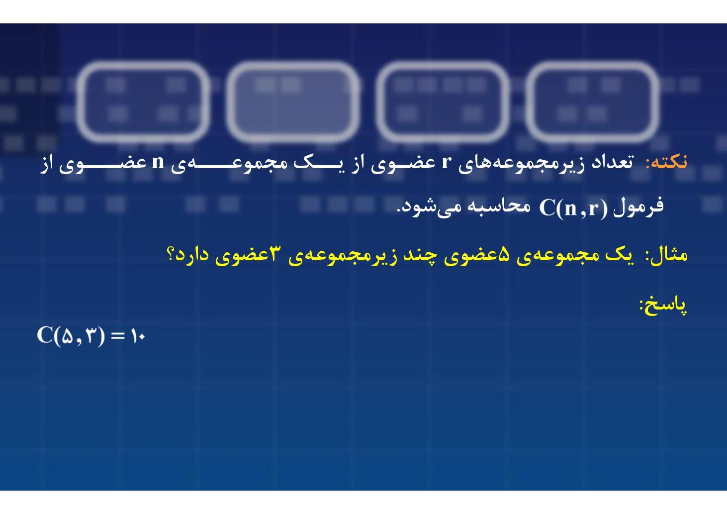 ریاضی سوم- فصل ٣- ترکیب- بخش ٣ (PDF)