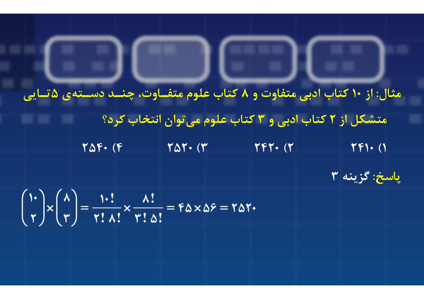 ریاضی سوم- فصل ٣- ترکیب- بخش ۴ (PDF)