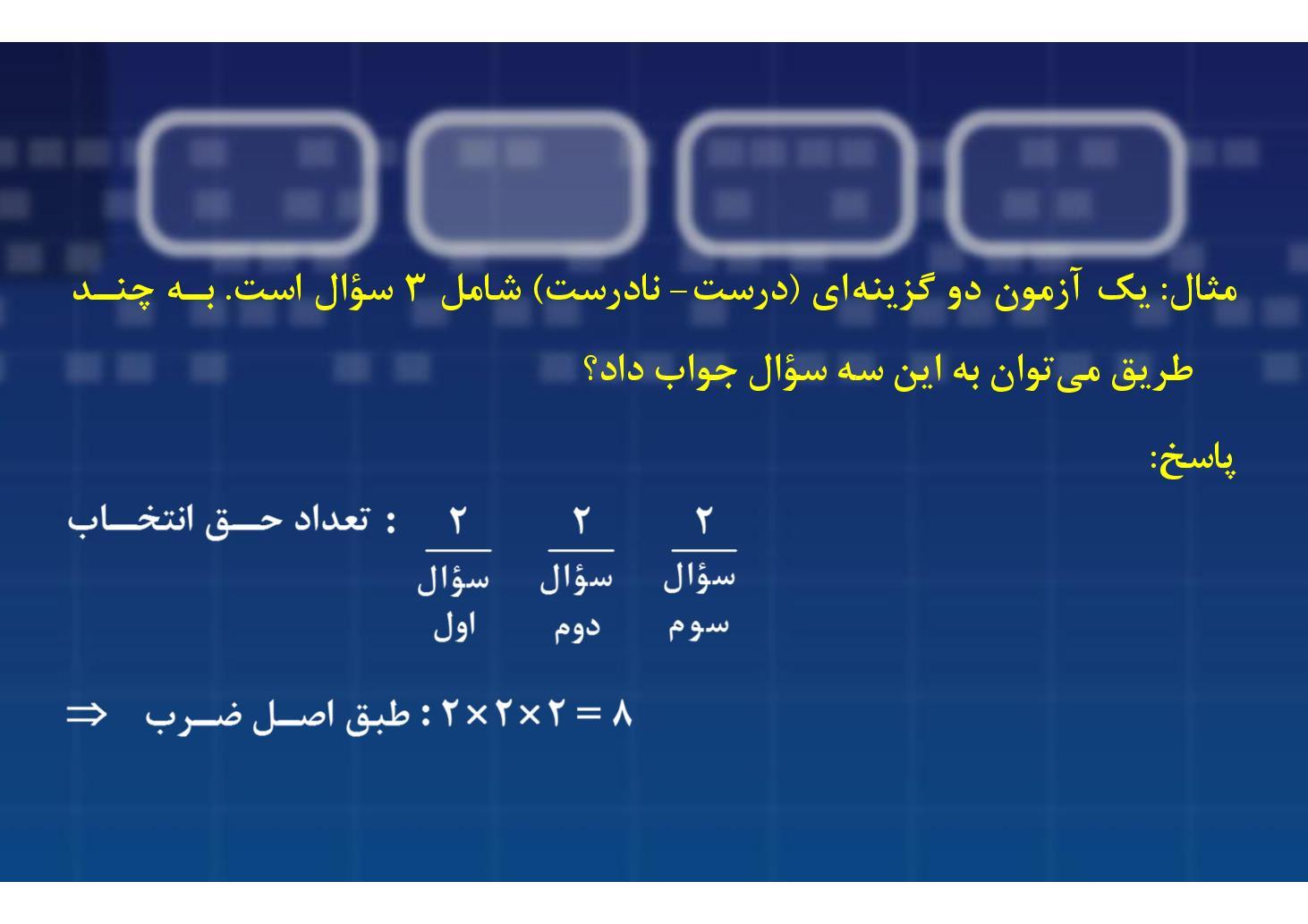ریاضی سوم- فصل ٣- شمارش- بخش ٢ (PDF)