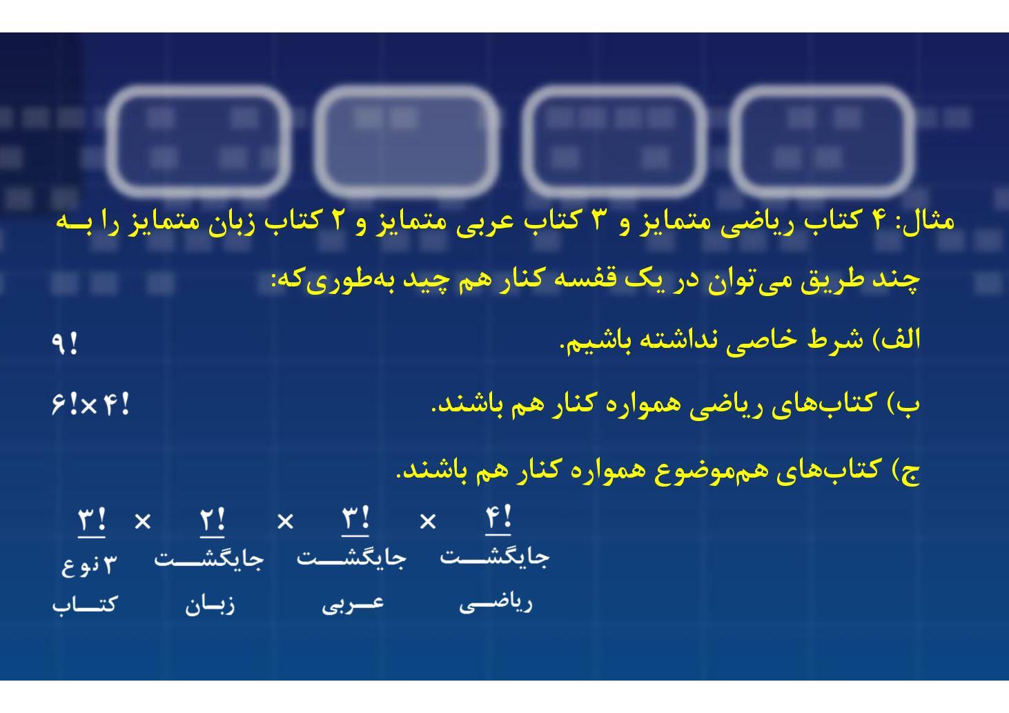 ریاضی سوم- فصل ٣- جایگشت متمایز- بخش ٢ (PDF)