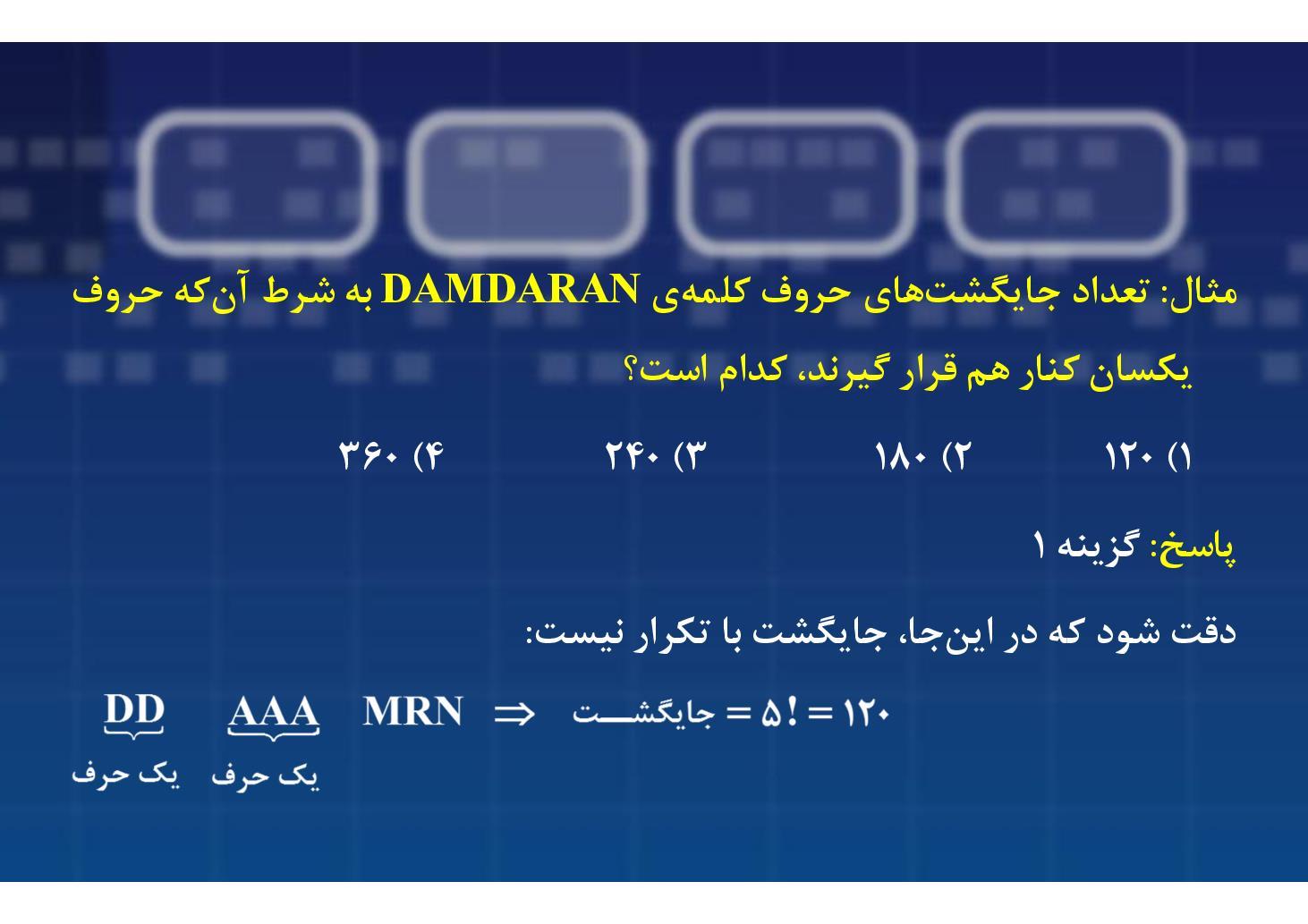 ریاضی سوم- فصل ٣- جایگشت متمایز- بخش ۵ (PDF)