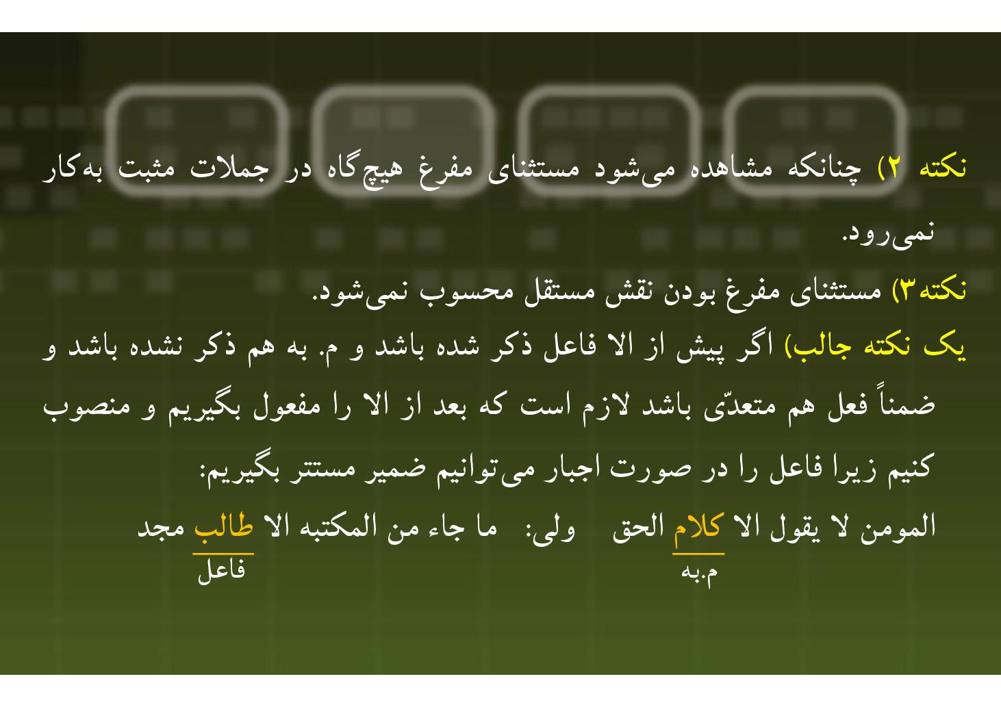 عربی ٣- درس ۶- استثنا- بخش ٢ (PDF)