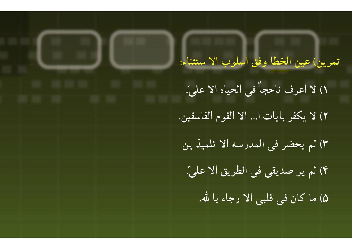عربی ٣- درس ۶- استثنا- بخش ٣ (PDF)