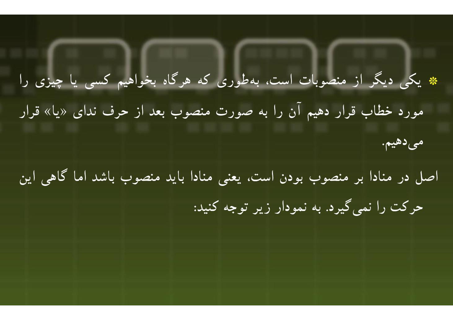 عربی ٣- درس 7- منادی- بخش ١ (PDF)