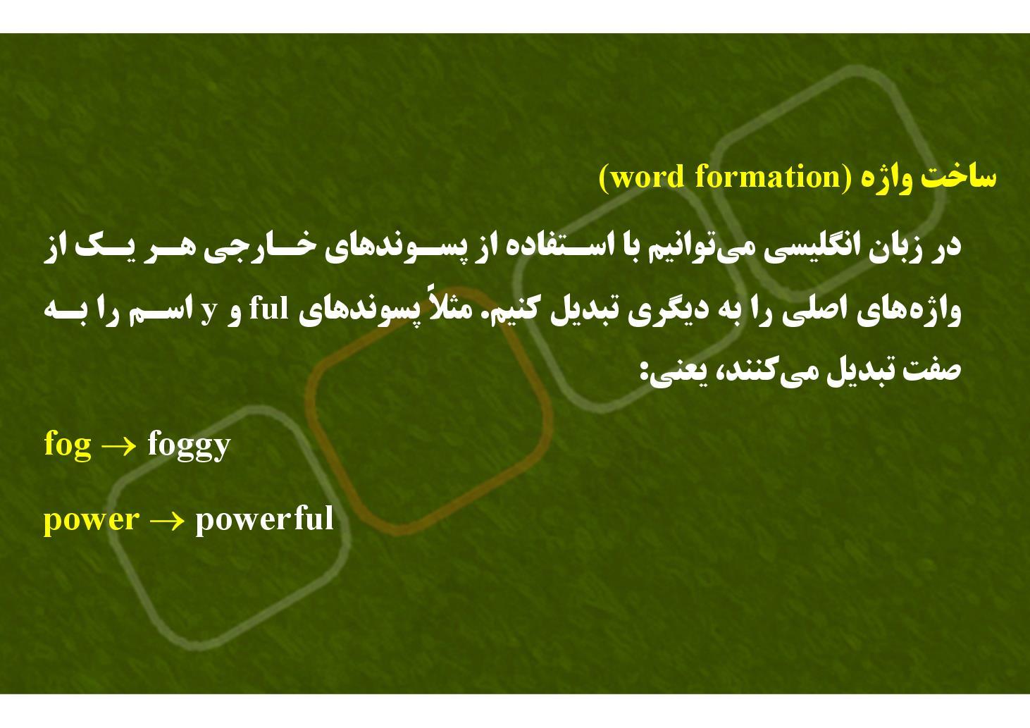 زبان انگلیسی ٣- درس ۶- کاربرد کلی (PDF)