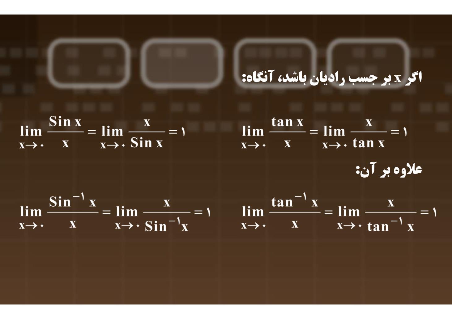 حسابان- فصل ۴- محاسبه حد در توابع کسری- رفع ابهام- بخش ۴ (PDF)