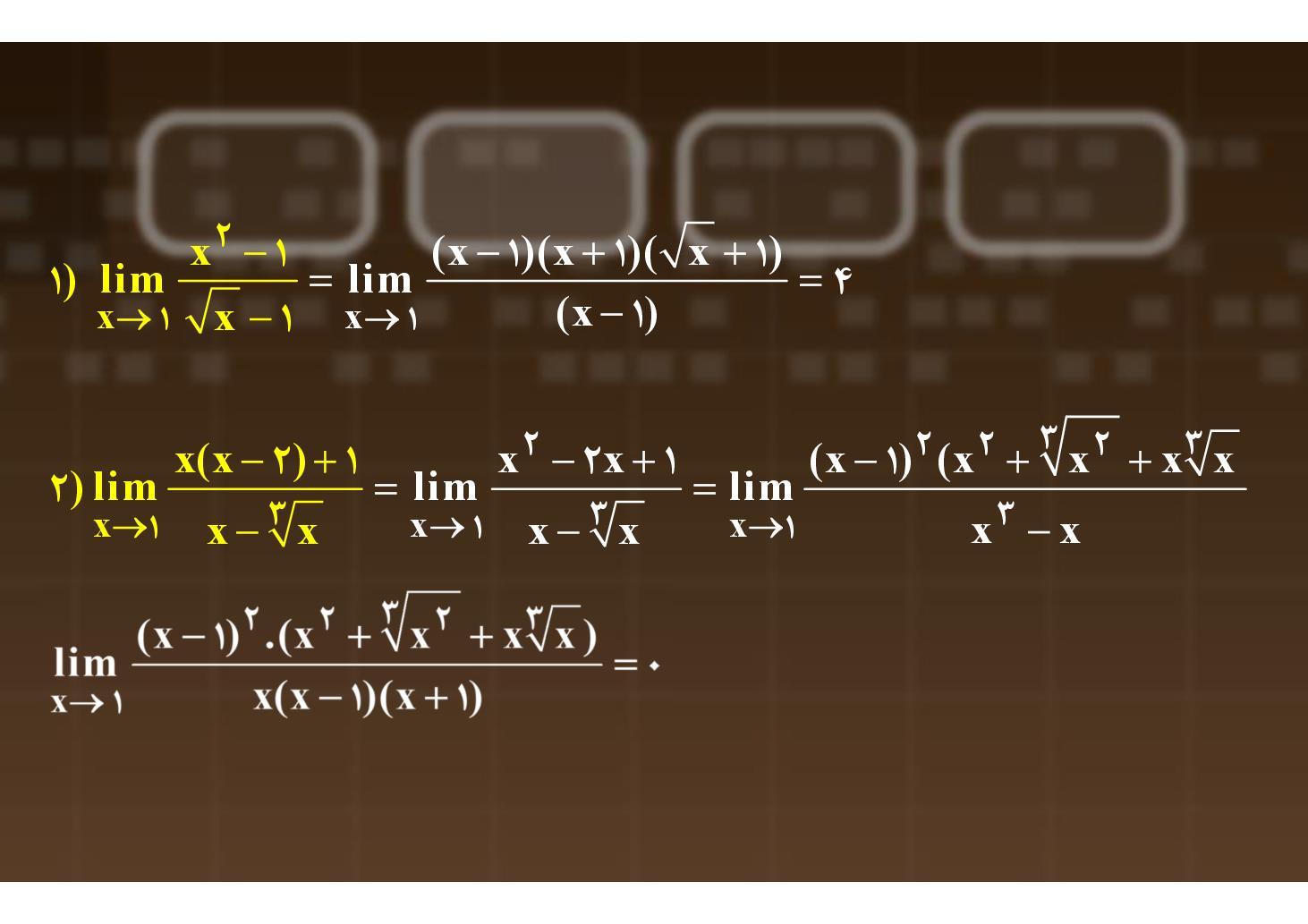 حسابان- فصل ۴- محاسبه حد در توابع کسری- رفع ابهام- بخش ٢ (PDF)