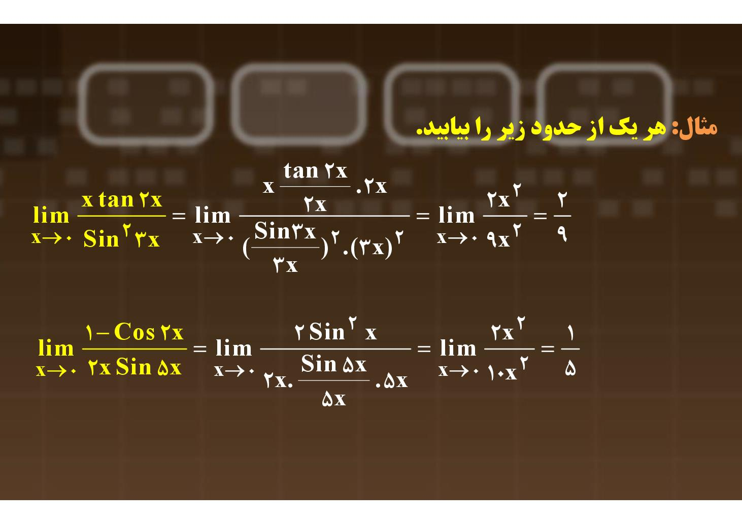 حسابان- فصل ۴- محاسبه حد در توابع کسری- رفع ابهام- بخش ۵ (PDF)