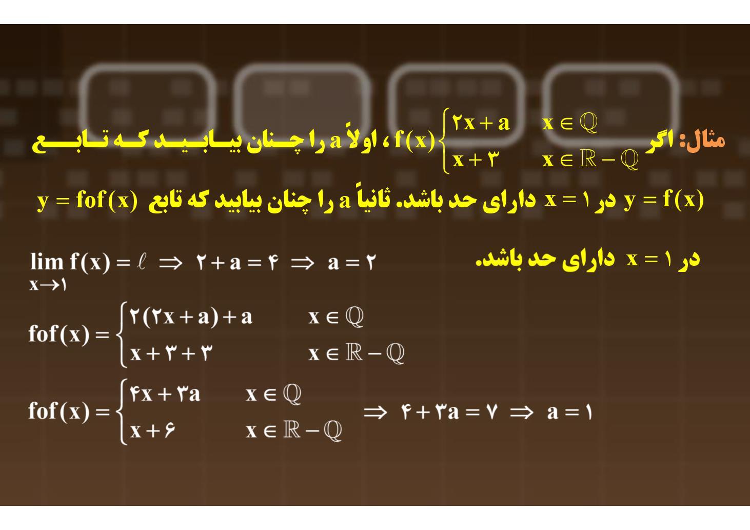 حسابان- فصل ۴- پیوستگی توابع- بخش ۶ (PDF)