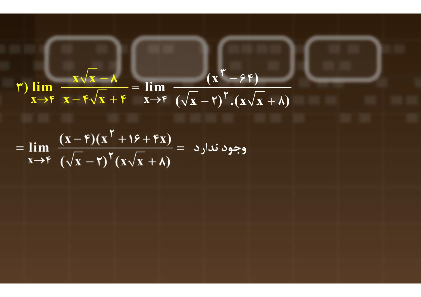 حسابان- فصل ۴- محاسبه حد در توابع کسری- رفع ابهام- بخش ٣ (PDF)