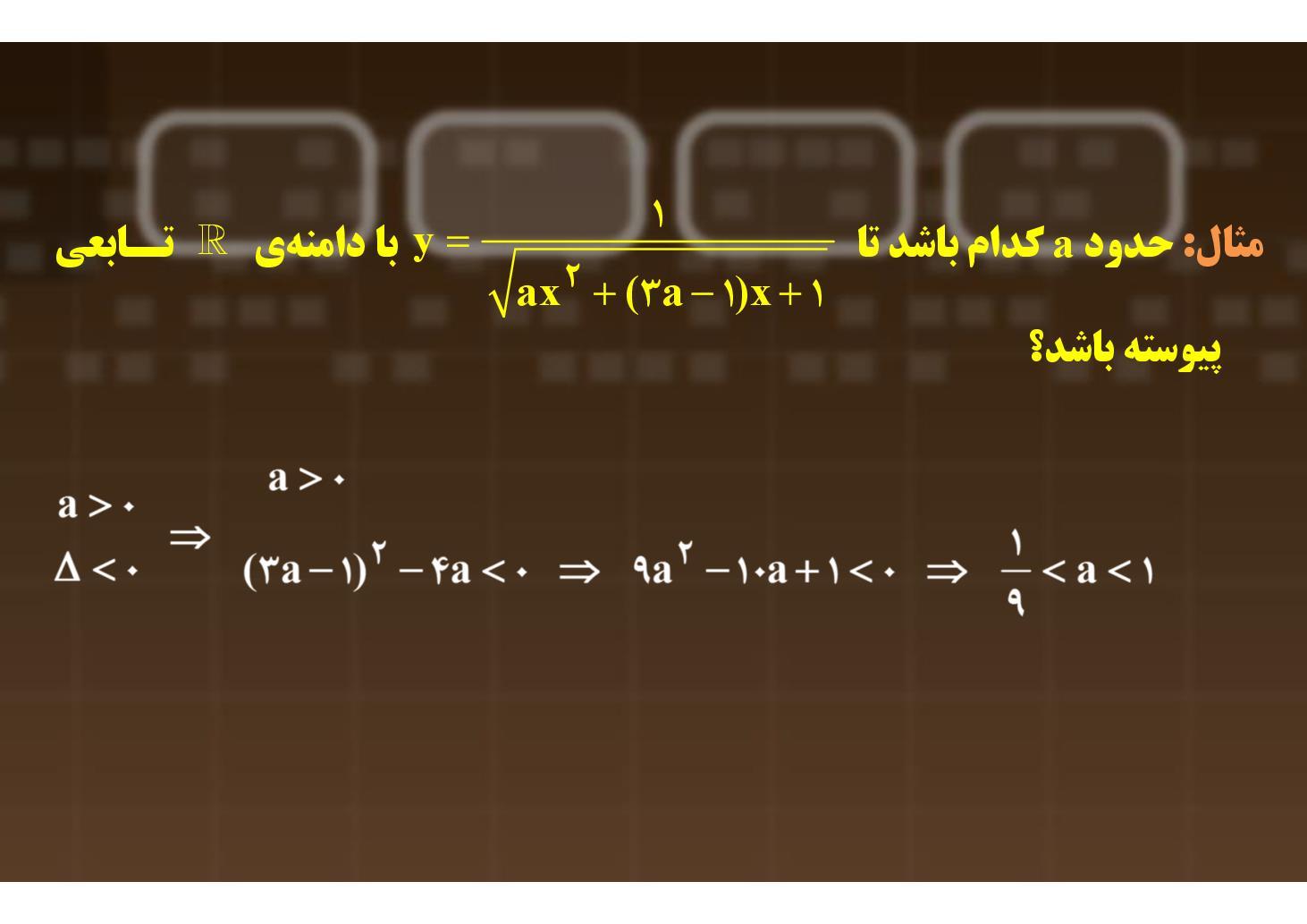 حسابان- فصل ۴- پیوستگی توابع- بخش ۴ (PDF)