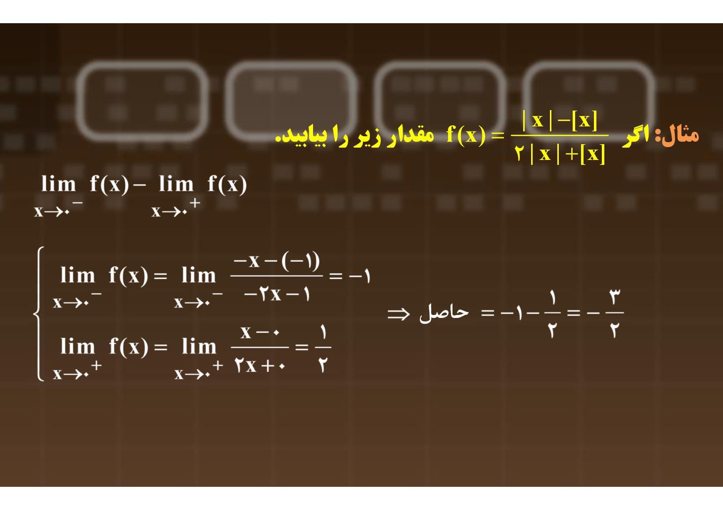 حسابان- فصل ۴- حد راست و چپ یک تابع- بخش ٢ (PDF)