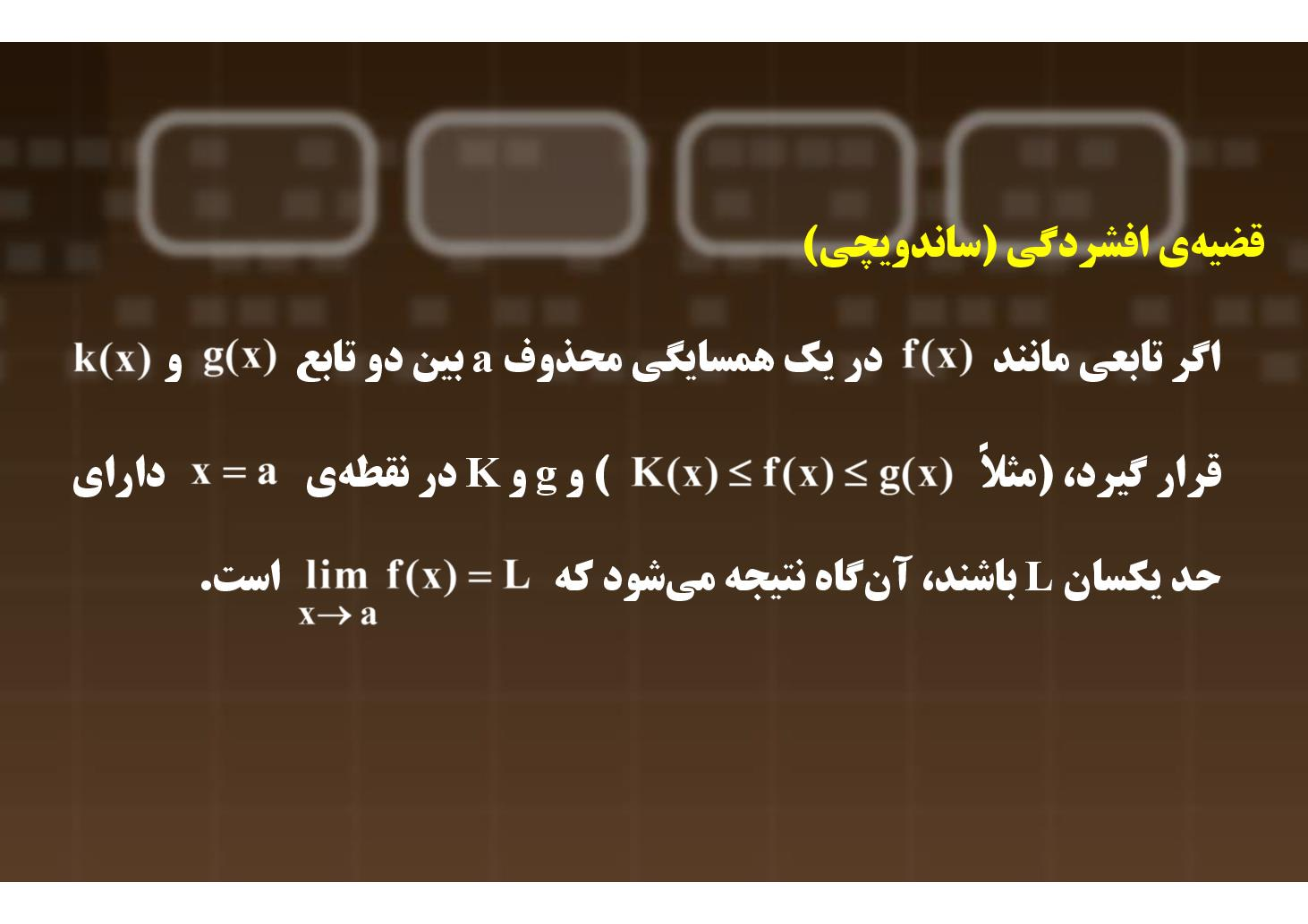 حسابان- فصل ۴- قضایای محاسبه حد- بخش ٢ (PDF)