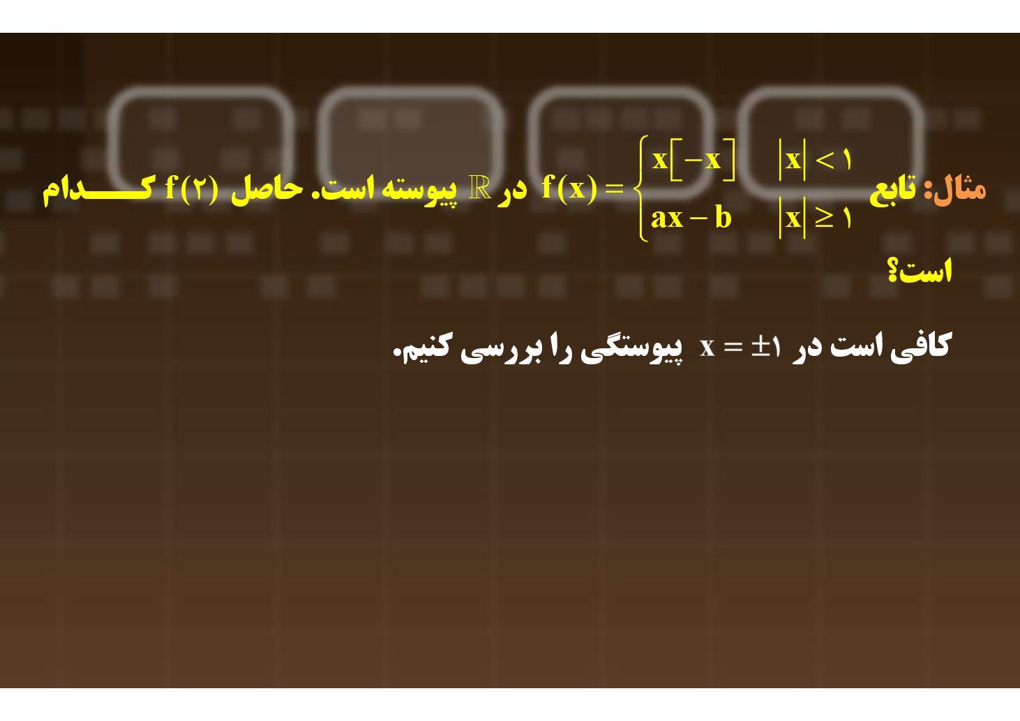 حسابان- فصل ۴- پیوستگی توابع- بخش ٧ (PDF)