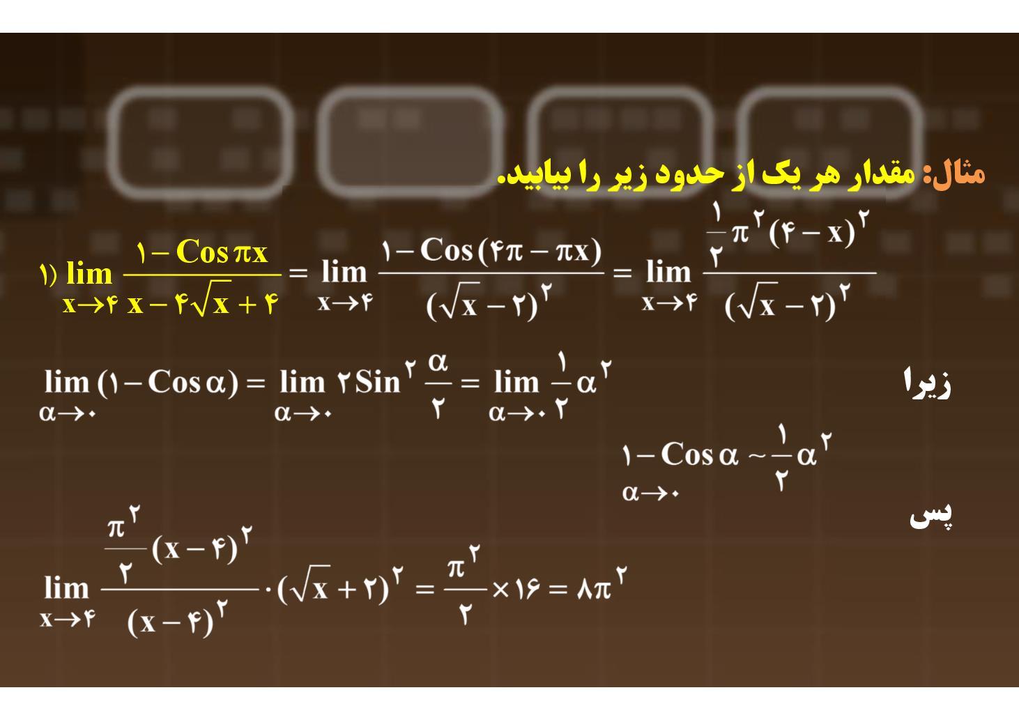 حسابان- فصل ۴- محاسبه حد در توابع کسری- رفع ابهام- بخش ٧ (PDF)