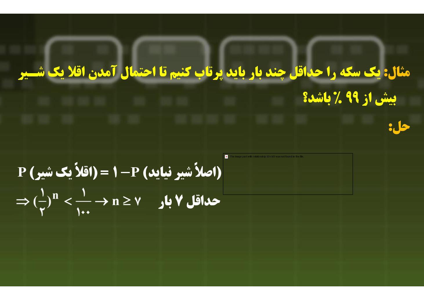 جبر- فصل ۴- احتمال ٢جملهای- بخش ٢ (PDF)