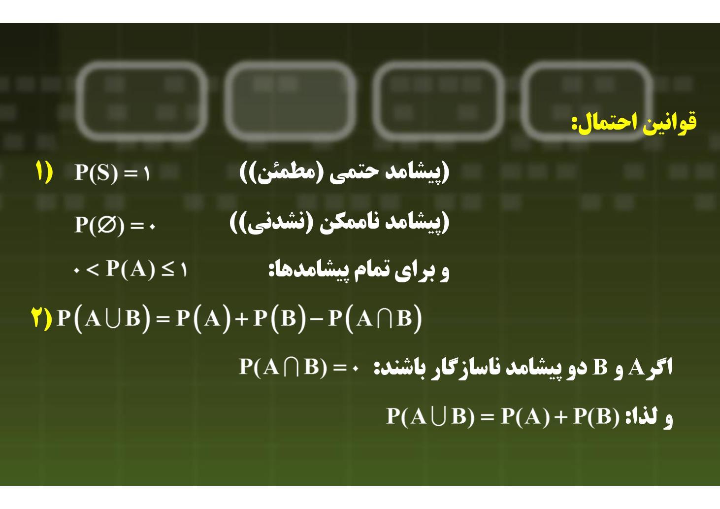 جبر- فصل ۴- قوانین احتمال- بخش ١ (PDF)