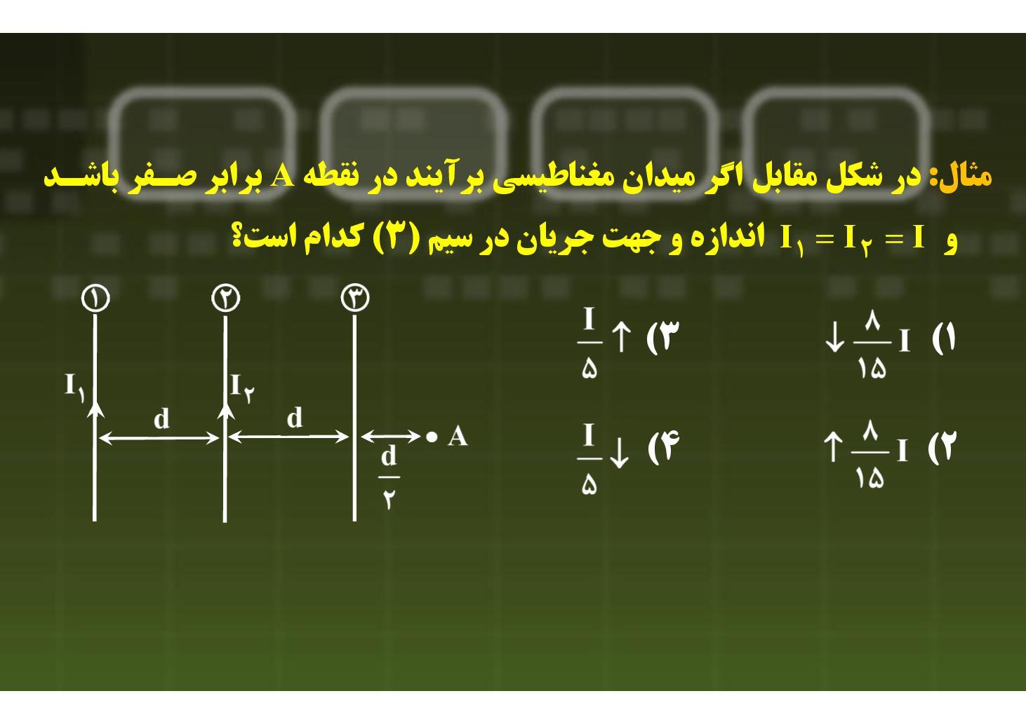 فیزیک ٣- فصل ٣ (فصل ۴ ریاضی)- نیروی بین بر سیمهای حامل جریان- بخش ٣ (PDF)