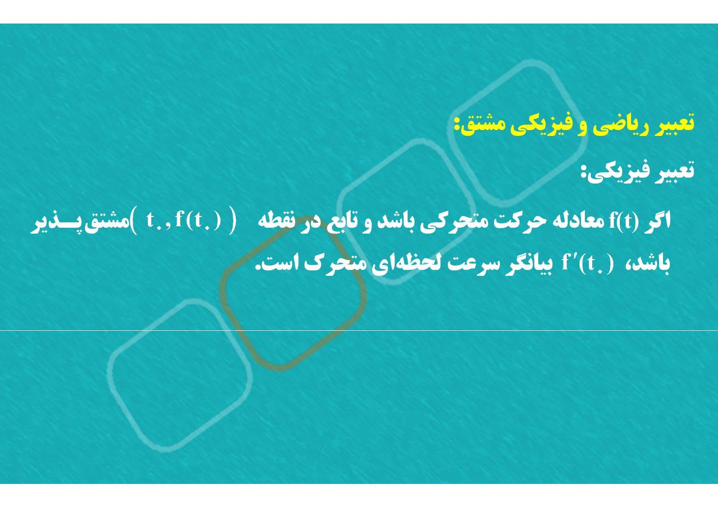 حسابان- فصل ۵- تعریف مشتق- بخش ۶ (PDF)