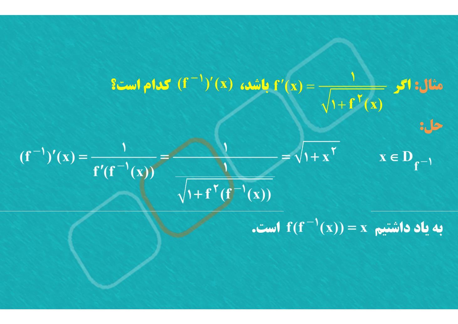 حسابان- فصل ۵- مشتق توابع وارون- بخش ٢ (PDF)