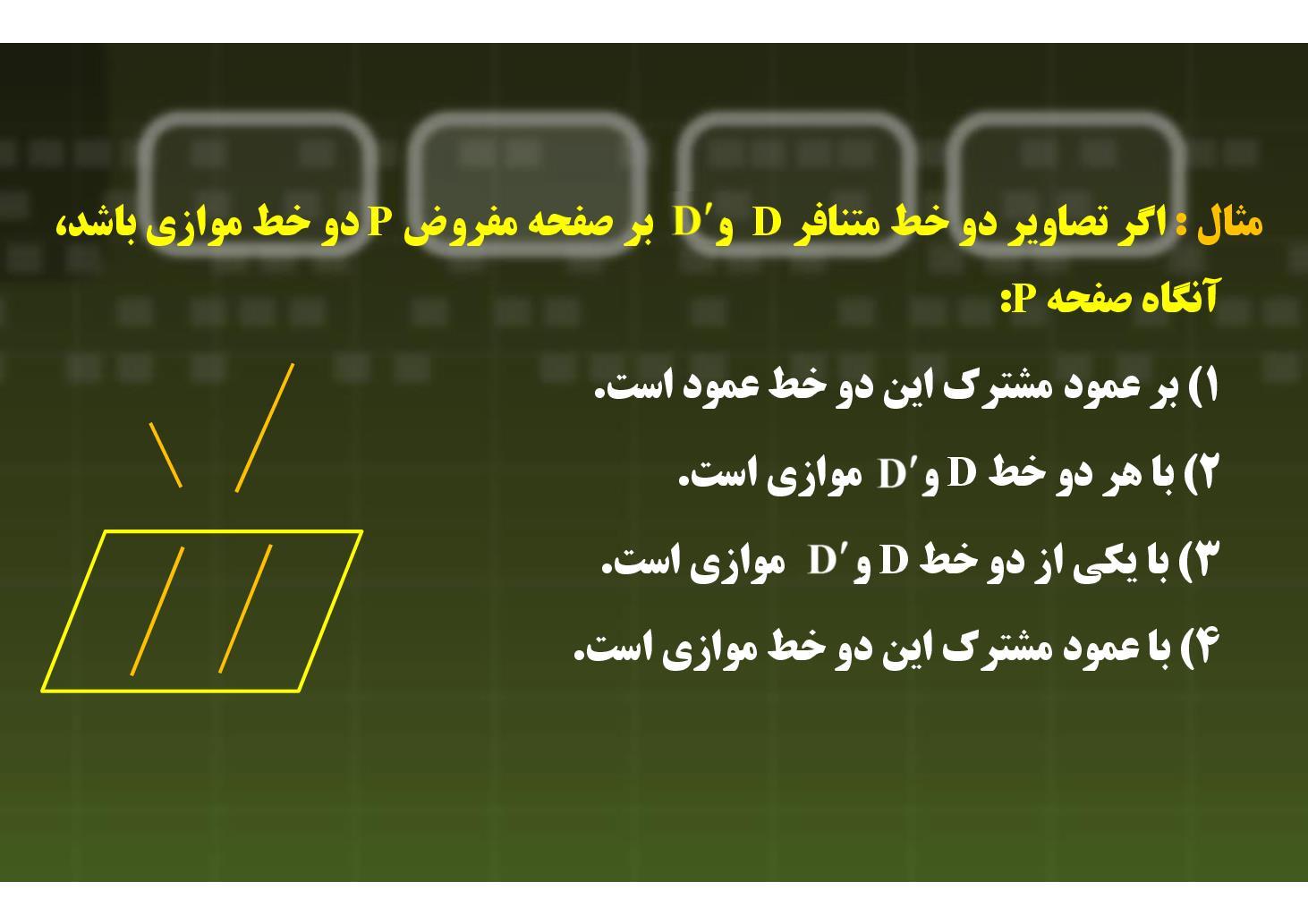 هندسه ٢- فصل ۴- عمود مشترک دو خط متنافر- خط و صفحه- بخش ٢ (PDF)