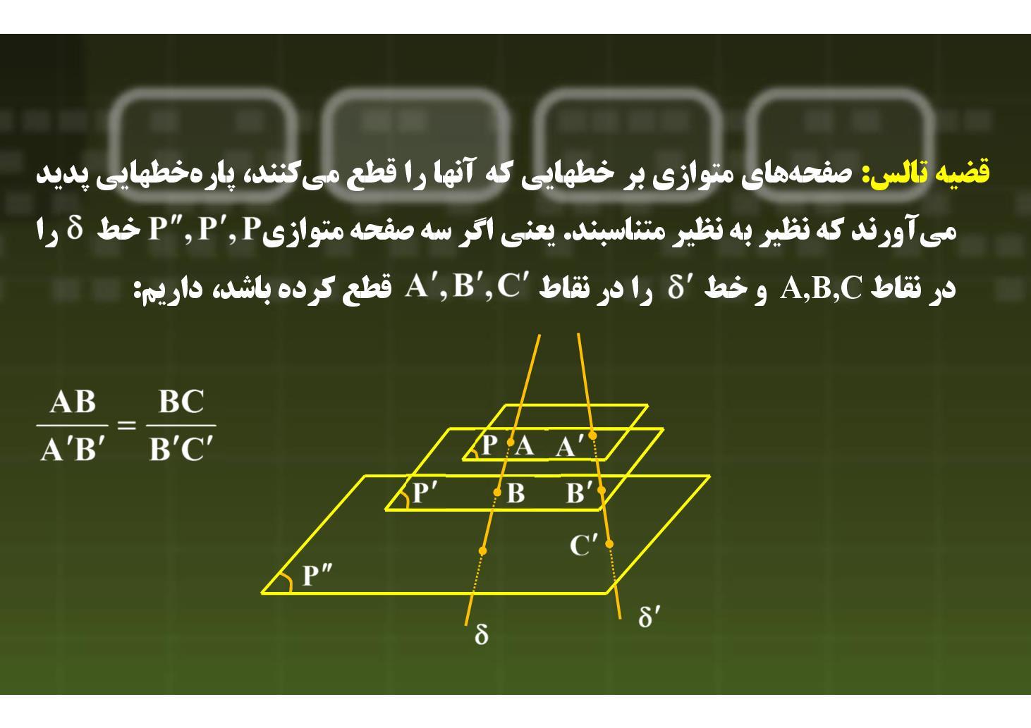 هندسه ٢- فصل ۴- خط و صفحه- بخش ٧ (PDF)