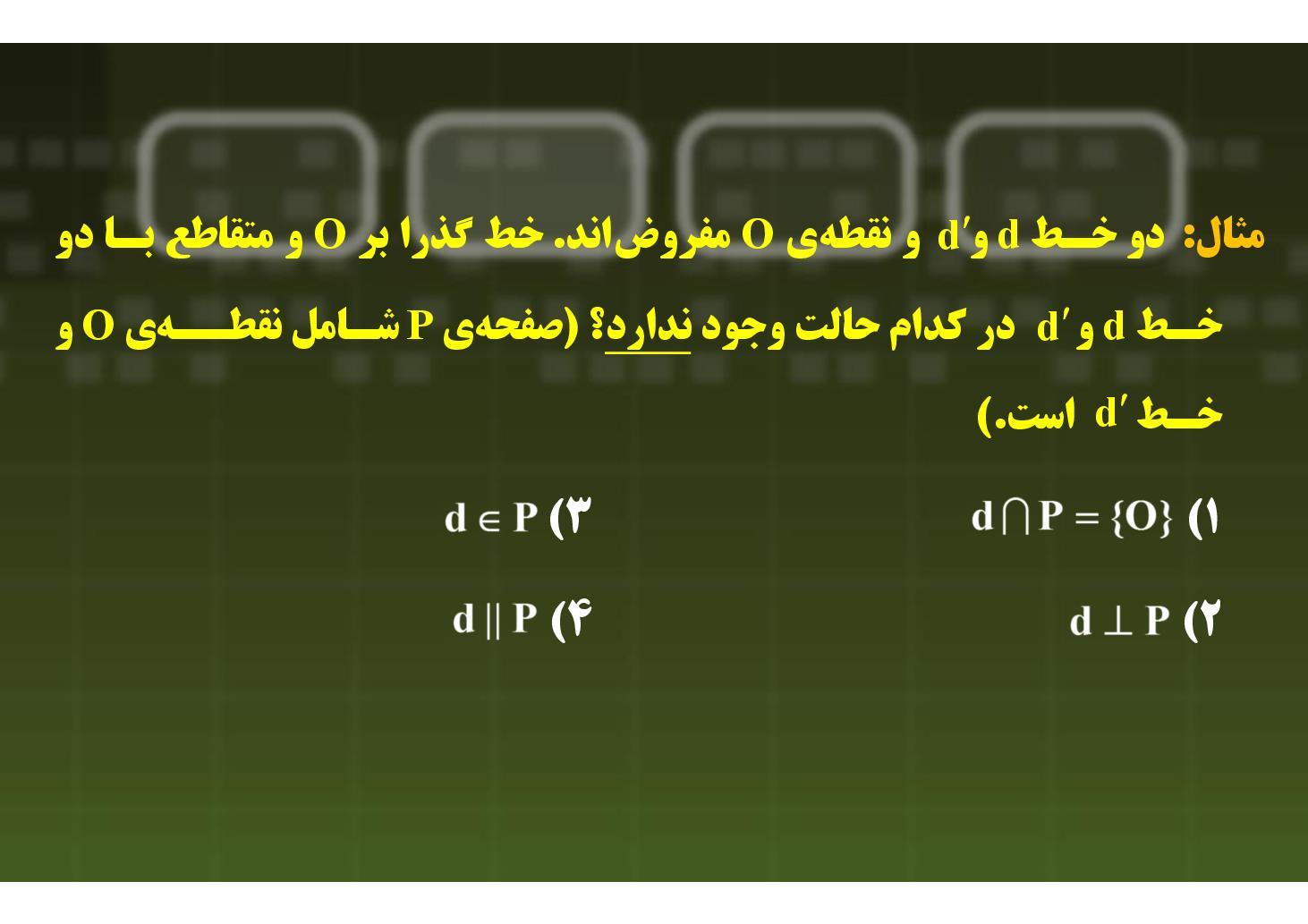 هندسه ٢- فصل ۴- خط و صفحه- بخش ٣ (PDF)