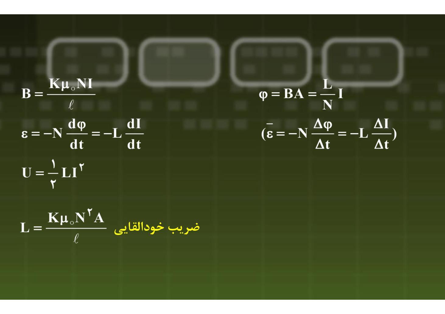 فیزیک ٣- فصل ۴ (فصل ۵ ریاضی) خودالقایی- سؤال ترکیبی خودالقایی- بخش ٢ (PDF)