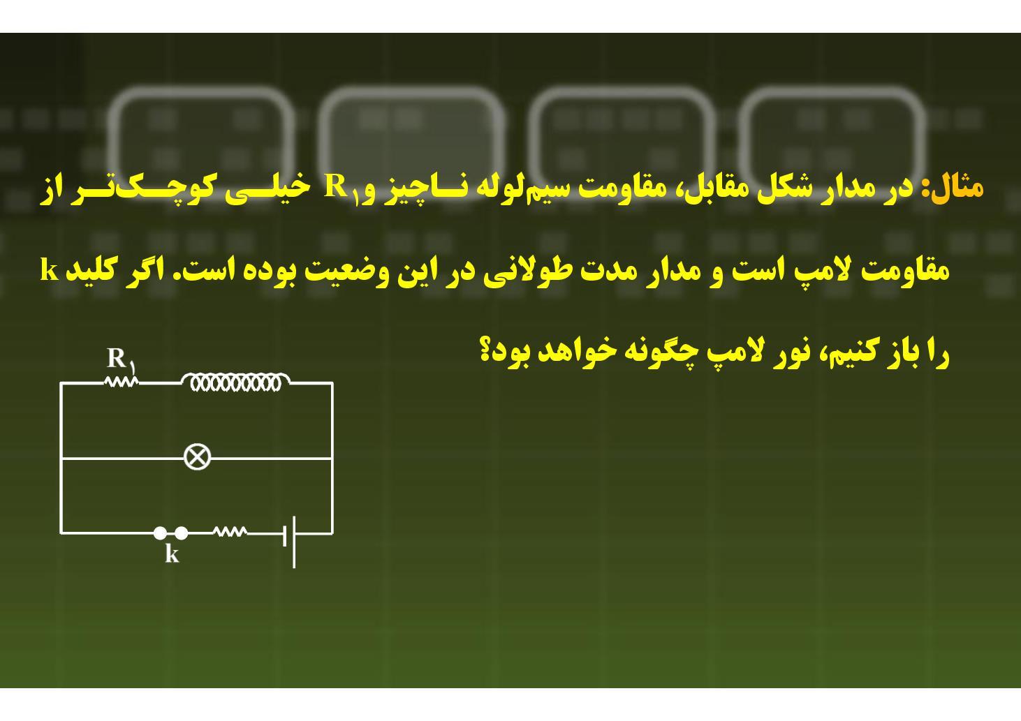 فیزیک ٣- فصل ۴ (فصل ۵ ریاضی) خودالقایی- محاسبه نیروی خودالقایی و نمودارهای آن- بخش ۴ (PDF)