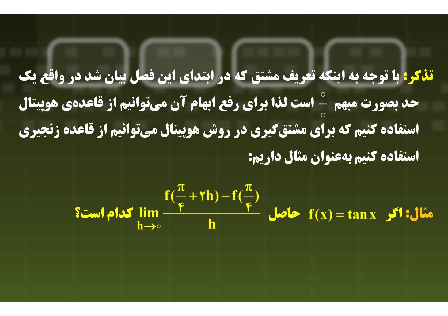 ریاضی ٣- فصل ۴- مشتق توابع مرکب- بخش ٣ (PDF)