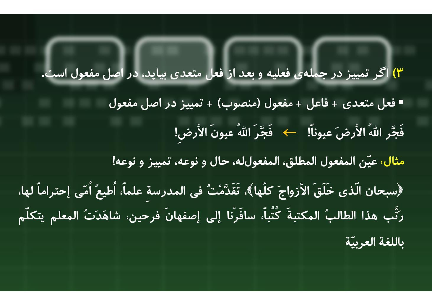 عربی٣ انسانی- درس ١٠- تمییز- بخش ٣ (PDF)