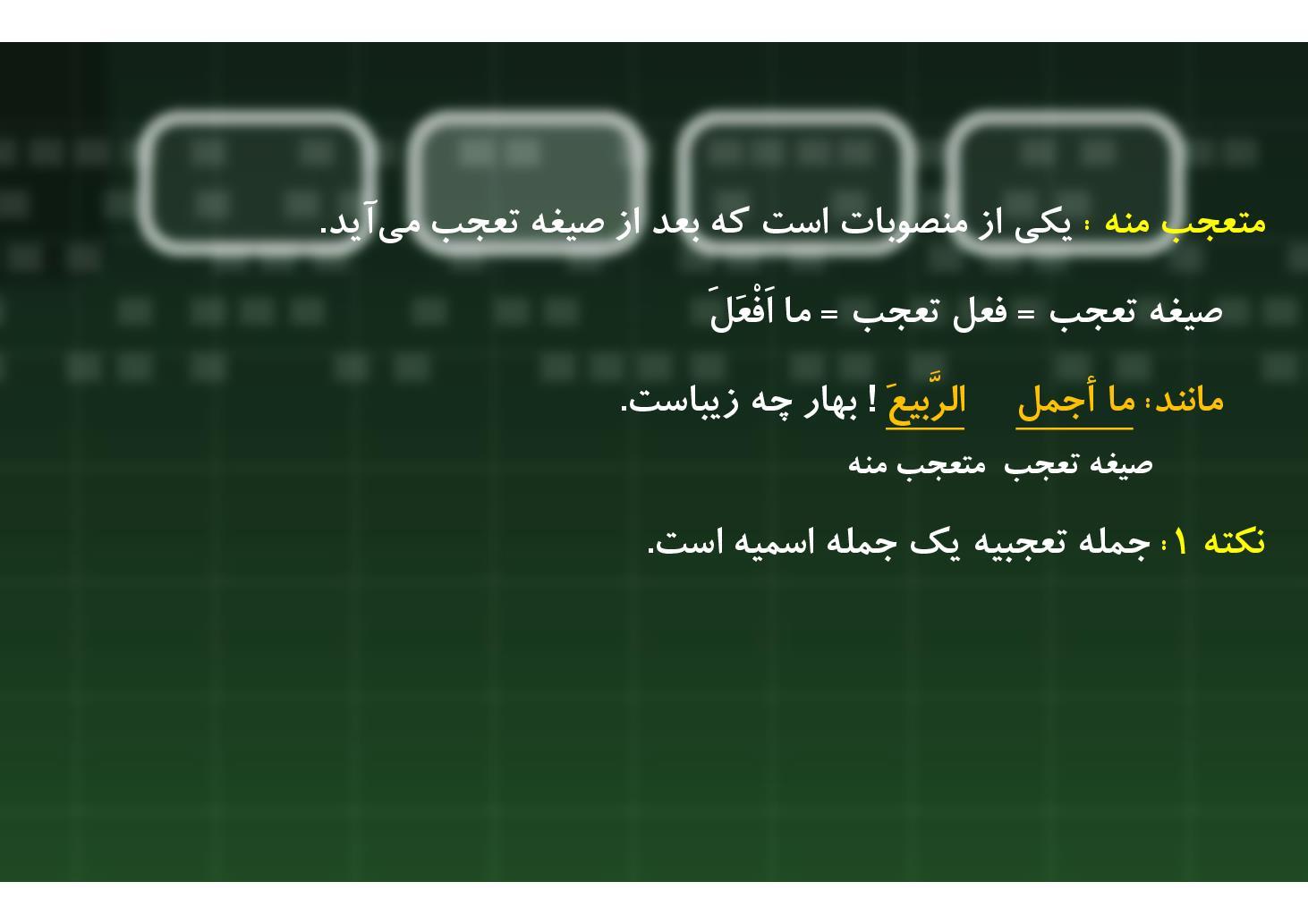 عربی٣ انسانی- درس ١٣- اسالیب جمله- تعجب (PDF)
