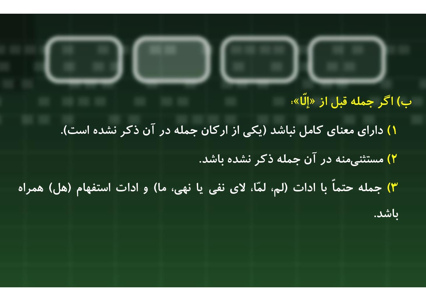 عربی٣ انسانی- درس ١٢- استثنا- بخش ٢ (PDF)