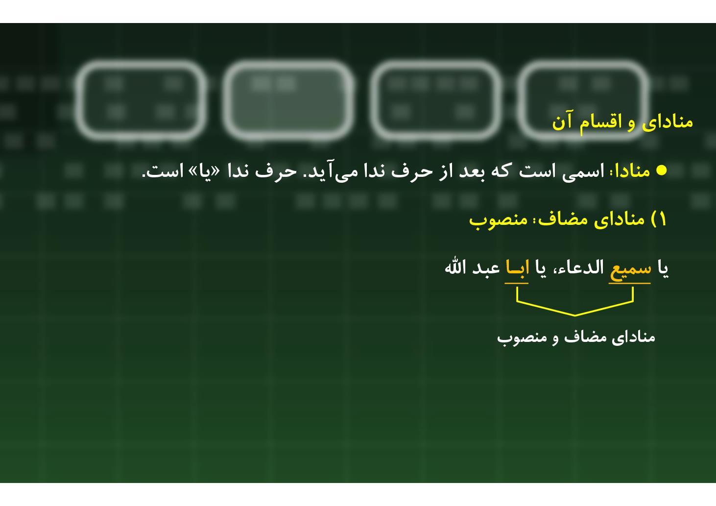 عربی٣ انسانی- درس ١١- منادی- بخش ١ (PDF)