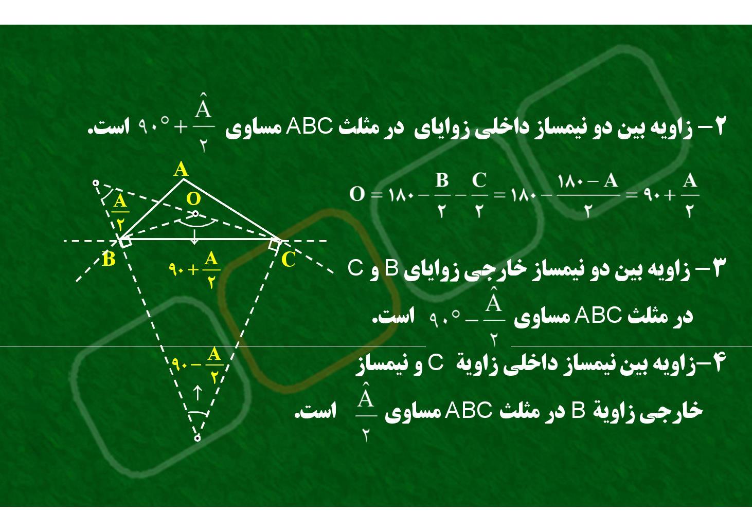 هندسه ١ - فصل ١ - نیمساز (۳) (PDF)