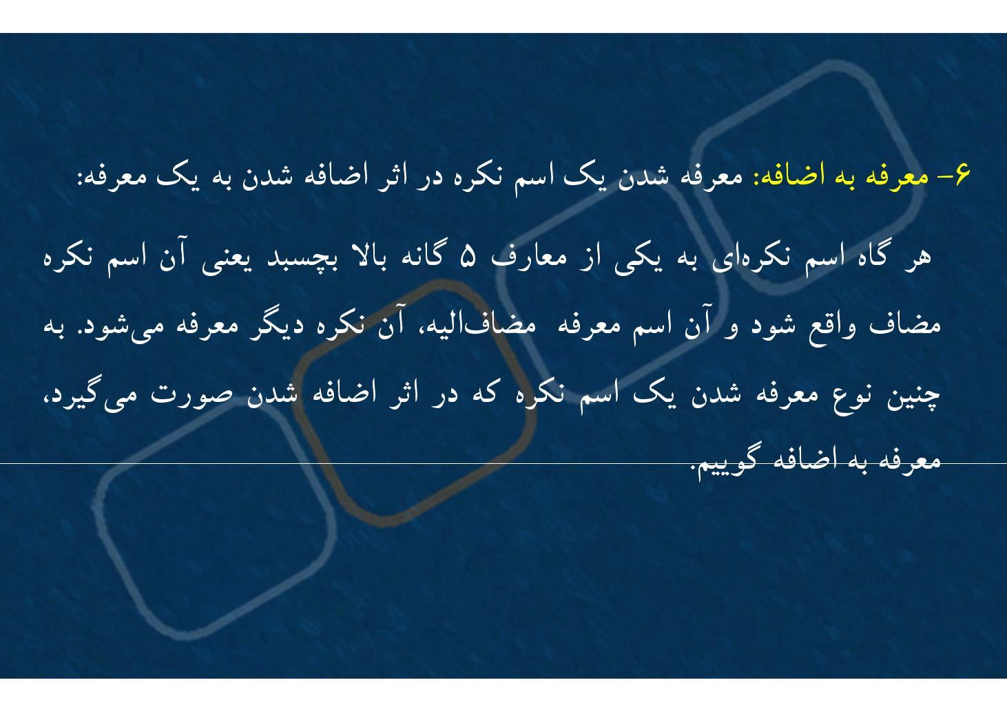 عربی ٢- درس ١- اسم معرفه- بخش ۴ (PDF)