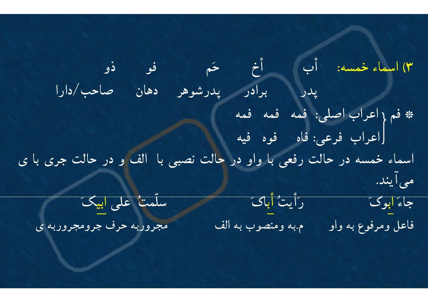 عربی ٢- درس ٢- اعراب فرعی- بخش ٢ (PDF)