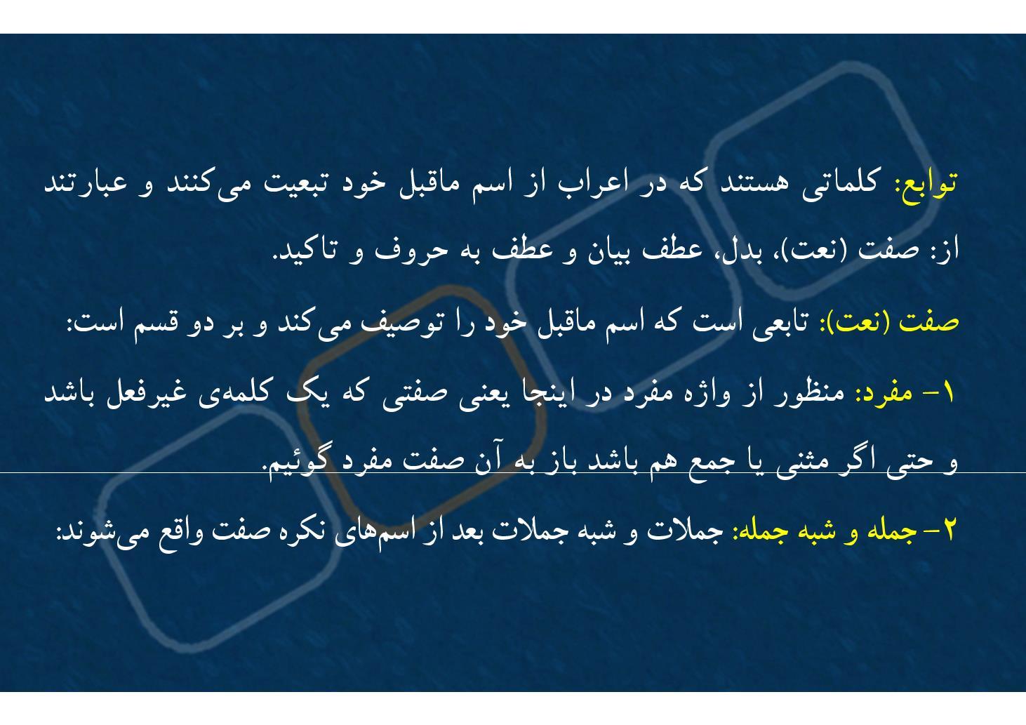 عربی ٢- درس ۵- موصوف و صفت- بخش ١ (PDF)