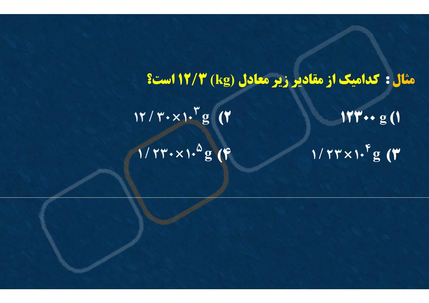 فیزیک٢- فصل ١- دقت اندازهگیری- بخش ۴ (PDF)