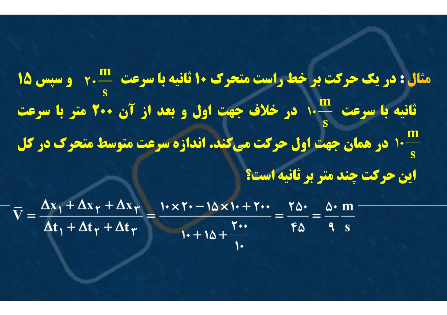 فیزیک٢- فصل ٢- توالی چند حرکت یکنواخت روی خط راست- بخش ٣ (PDF)