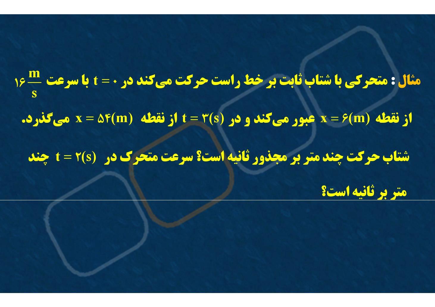فیزیک٢- فصل ٢- سؤال ترکیبی حرکت با شتاب ثابت روی خط راست- بخش ٢ (PDF)