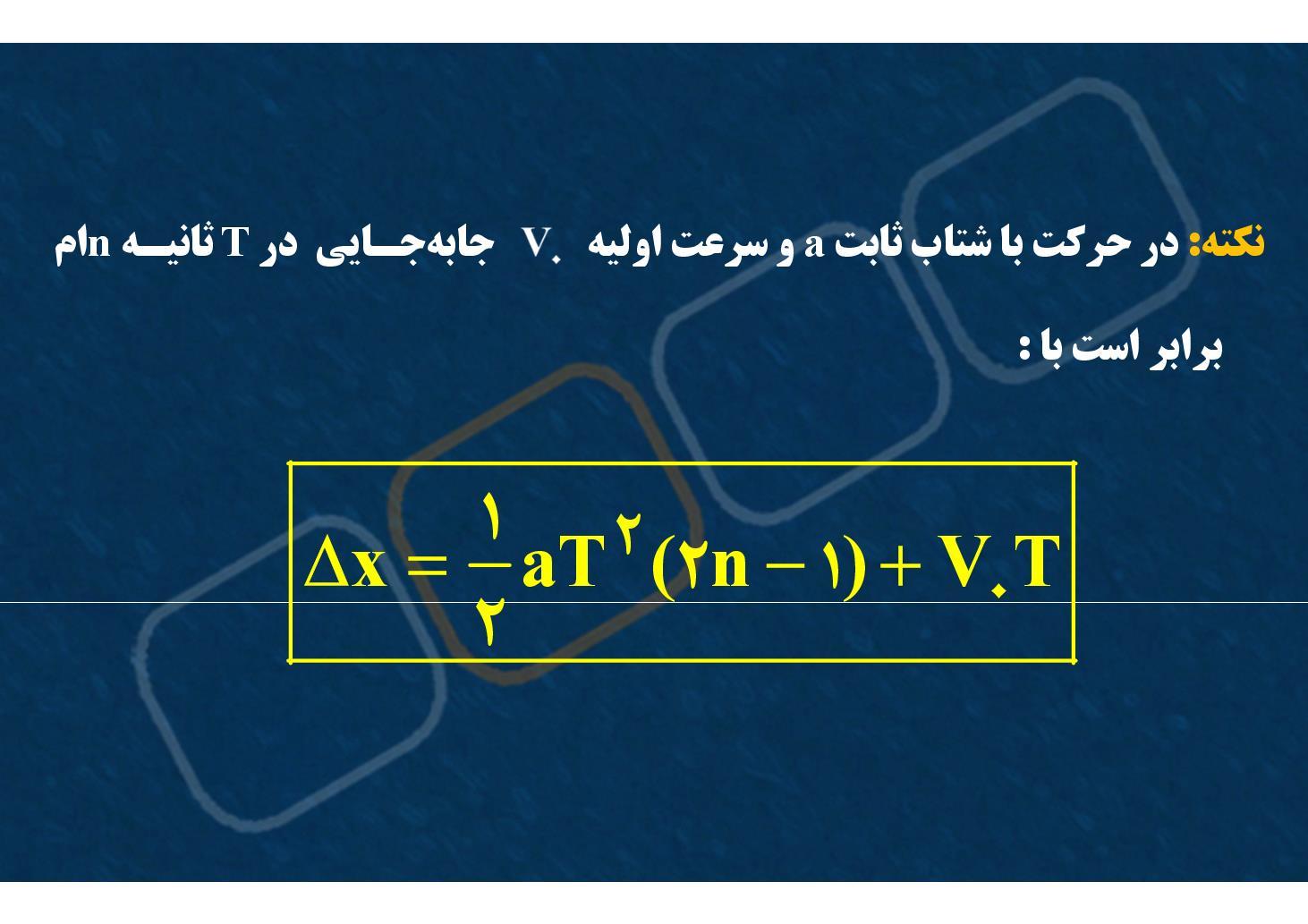 فیزیک٢- فصل ٢- محاسبه جابهجایی در حرکت با شتاب ثابت روی خط راست- بخش ٢ (PDF)