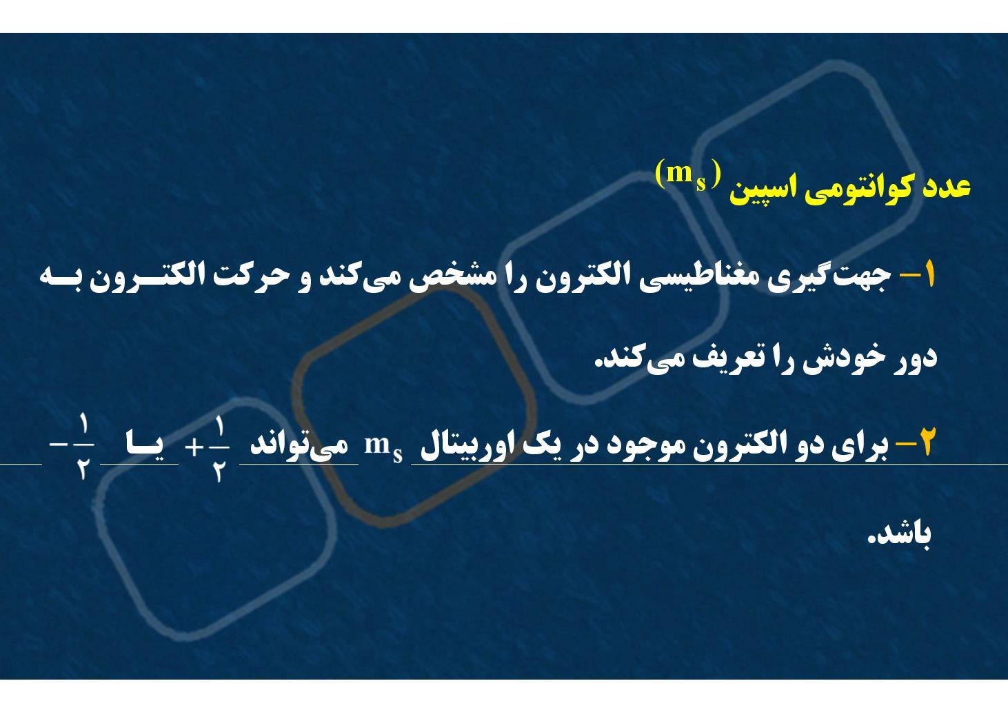 شیمی ٢- بخش ١- عدد کوانتومی- بخش ٣ (PDF)